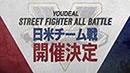 【TeamウメハラvsTeam Justin】ストリートファイターV日米決戦【PV】