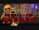 【スプラトゥーン2】地獄のガトリング使い 鬼軍曹奈美恵の再来