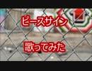 【ヒロアカ】ピースサイン cover ヌルハチ