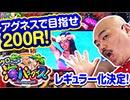 クロちゃんの海パラダイス【第1回戦#1/CRA大海物語スペシャル With アグネス・ラム】
