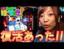 パチスロ【河原みのりのはっちゃき!】#46 押忍!番長3 他 前編
