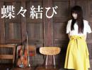 【石川綾子】蝶々結びをヴァイオリンで演奏してみた!