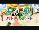 【ポケモンSM】モミさんのラッキーバトルレポート 第三話