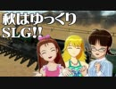 【Steam】秋はゆっくりSLG!