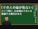 日本国憲法 第22条 居住,移転,職業選択,外国移住及び国籍離脱の自由とは?
