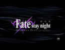『劇場版「Fate/stay night [Heaven's Feel]」』PV