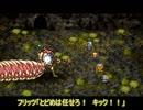 【ゆっくり実況プレイ】ロマサガ2、やろうぜ! part4