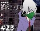 【被虐のノエル】これは少女の復讐譚【実況】25(Season5-4)
