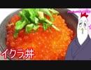 【NWTR食堂】イクラ丼、鮭親子炒飯【第19羽】