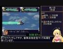 第4次スーパーロボット大戦RTA_6:58:46_Part21/44