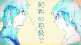 ❆【ユキトケ】妄想感傷代償連盟@歌ってみた【atto‐Mk(アットマーク)】◆