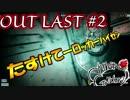 【ホラーゲーム実況】石黒千尋のOUT LAST#2【絶叫注意】