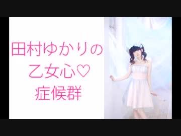 田村ゆかりの乙女心♡症候群(シ...