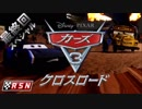 【映画】カーズ3/クロスロード ジャクソンストームと最後の対決
