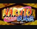 NARUTO -ナルト-疾風伝 - OP / カラノココロ
