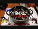 【ゆっくり】パリぼっち旅行記 part4 食事+凱旋門