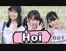 第95位:【きょお☆りりまり】Hoi【踊ってみた】 thumbnail