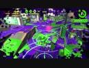 【Splatoon2】ローラーカンスト勢によるガチマッチpart5