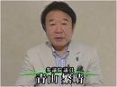 【青山繁晴】政党助成金と街頭演説、採算度外視な再生可能エネルギー論[...