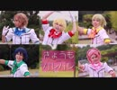 【防衛部】きょうもハレバレ踊ってみた【自称防衛部MOBU!】 thumbnail