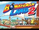 【実況】そうだ ボンバーマンランド2、行こう Part1【GC企画...