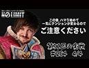 NO LIMIT -ノーリミット- 第204話(4/4)