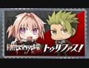 Fate/Apocrypha Radio トゥリファス!2017年10月6日#15ゲスト内山昂輝