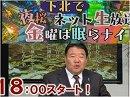 【金曜は眠らナイト・予告】10.6 下北沢でネット生放送・18時スタート![桜H29/10/6]