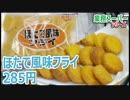 【業務スーパー】ほたて風味フライ 285円