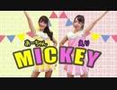 【ちらしずし】Mickey(Hawaii version)【踊ってみた】