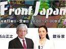 【Front Japan 桜】国家賠償法を制限しよう / 患者ごっこ-障害年金不正...