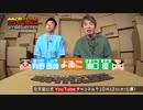 【第二期開幕】よゐこのマイクラでサバイバル生活  新章2nd season 予告映像 thumbnail