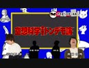 空想科学トンデモ論 #19 出演:羽多野渉、斉藤壮馬