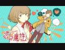 第96位:恋の魔法 歌ってみた 【莉犬】 thumbnail