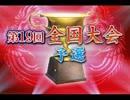 「MJ麻雀  第19回 全国大会予選」part3 ウシシ(生放送主)