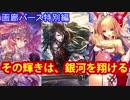 【ゆっくり解説】画廊バース星神の伝説特別編「ユニバース」