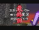 【Minecraft】スカイコレクトをゆっくり実況 Part17(終)【スカイブロック】