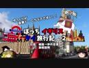 【ゆっくり】イギリス・タイ旅行記 2 旅程紹介