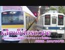 kameidoscope