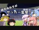 【FM2017】結月ゆかりがサッカー監督!?#14