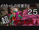 【スプラトゥーン2】イカちゃんの可愛さは超マンメンミ!25【ゆっくり】