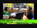 電磁マシマシ2013年6月1日(ゲスト:来兎,山岡晃)