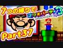 【実況】7つの縛りでマリオパーティ3/Part37【ワルイージとう編】