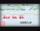 【TVSize歌詞付カラオケ】ラプチャー【十二大戦OP】(パノラマパナマタウン)