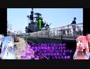 【琴葉茜・葵】琴葉姉妹、旅行中。12日目【護衛艦しまかぜ】