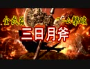 全武器でカンストヨーム撃破【三日月斧】