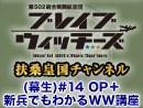 【その1】広報活動(生)#14 オープニングパート+新兵でもわかるワールドウィッチーズ講座