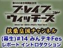 【その3】広報活動(生)#14 みんデキFesレポートイントロダクション