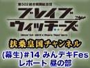 【その4】広報活動(生)#14 みんデキFesレポート昼の部