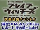 【その5】広報活動(生)#14 みんデキFes夜の部